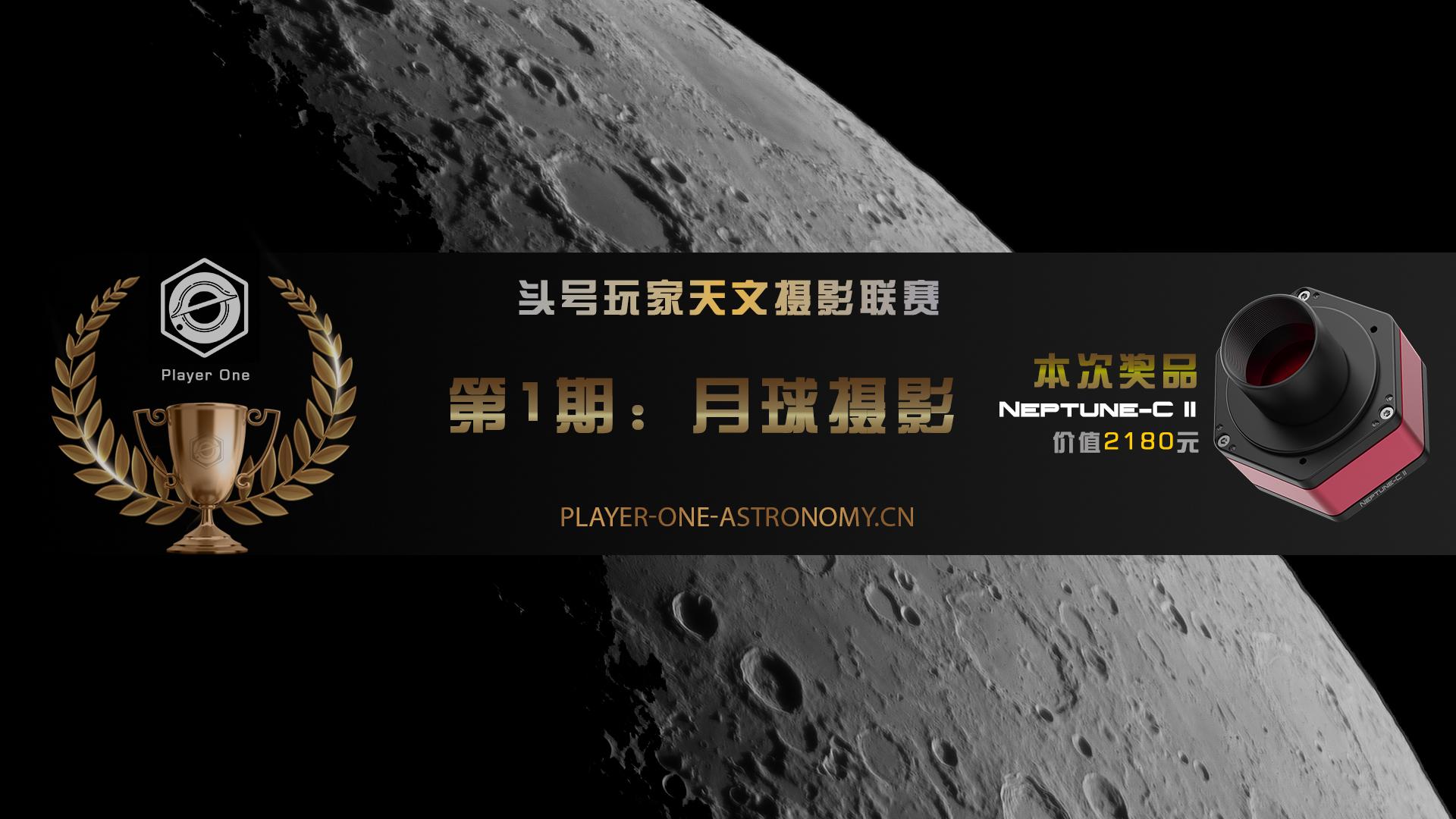 【头号玩家天文摄影联赛】第1期:月球摄影,不胜不归!