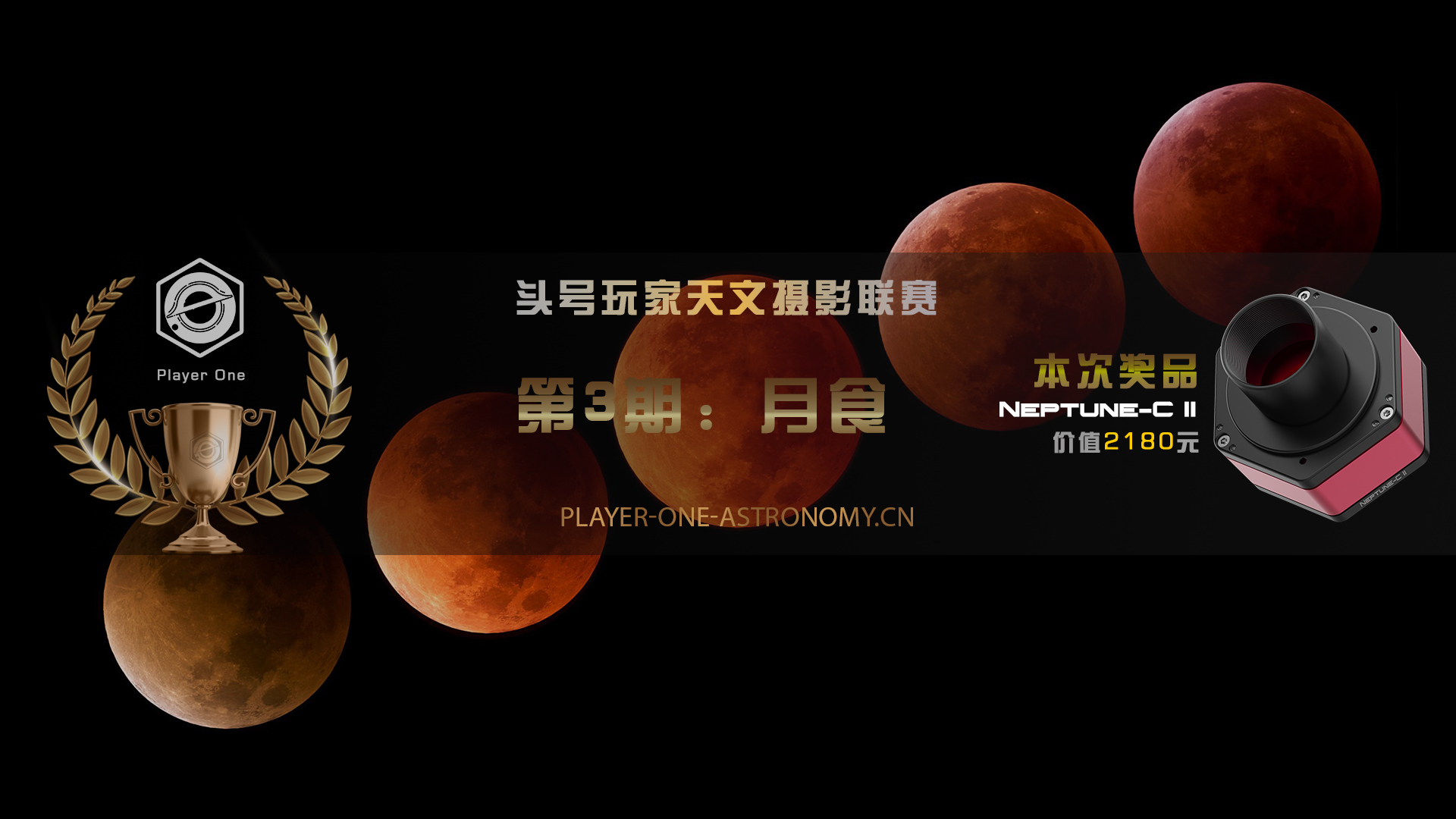 【头号玩家天文摄影联赛】三期开启,二期冠军公布!